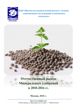 chemical_fertilizers_cover