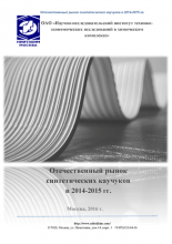 rubbers-2014-2015-cover