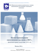 rubbers-2015-2016-cover